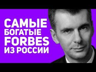 ТОП 10 самые богатые люди России из списка Форбс на 2016 года. Богатейшие миллиарде ...