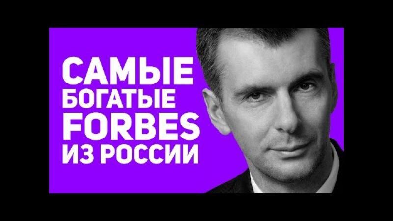 ТОП 10 самые богатые люди России из списка Форбс на 2018 года. Богатейшие миллиардеры Forbes