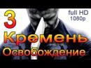 Кремень 2 сезон ( Освобождение ) 3 серия full HD 1080p  2013  боевик