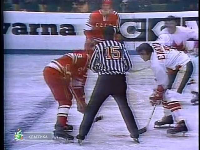 Суперсерия СССР Канада 1972 год 5 игра