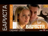 Бариста 2015. HD Версия! Русские мелодрамы 2015 смотреть онлайн фильм кино сериал