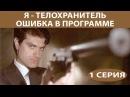 Я - телохранитель. Ошибка в программе. Сериал. Серия 1 из 4. Феникс Кино. Детектив