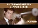 Я - телохранитель. Старые счеты. Сериал. Серия 2 из 4. Феникс Кино. Детектив