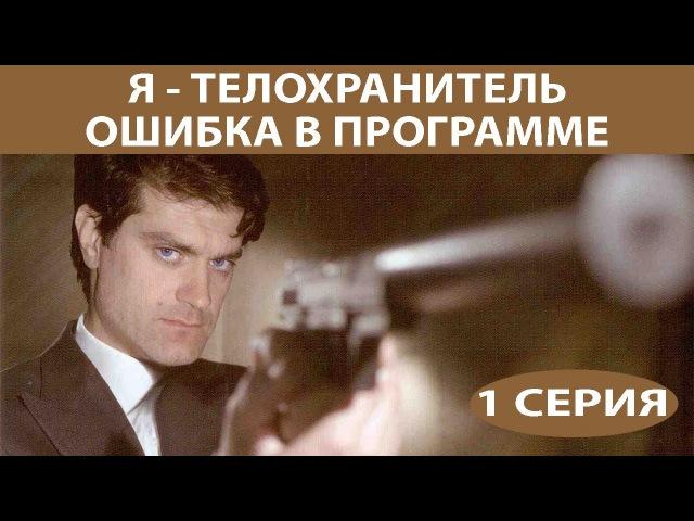 Я телохранитель Ошибка в программе Сериал Серия 1 из 4 Феникс Кино Детектив