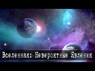 Вселенная. Невероятные Явления / Странные вещи. 3 сезон. 10 серия