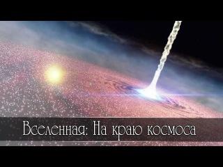 Вселенная. На краю космоса / Границы космоса. 3 сезон. 11 серия