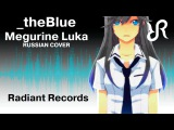 Nika Lenina _theBlue RUSSIAN cover by Radiant Records  VOCALOID
