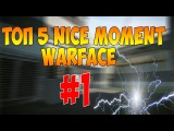 Топ 5 Nice Moment Warface| #1
