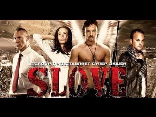 SLOVE Прямо в сердце Фильм 2012 soldieroflove русское кино смотреть онлайн