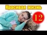 КРАСИВАЯ ЖИЗНЬ 12 СЕРИЯ фильм HD мелодрамы русские 2015 новинки