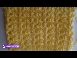Простой АЖУРНЫЙ УЗОР. Вязание спицами для начинающих # 288