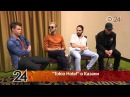 Tokio Hotel interview on Kazan (Russia)