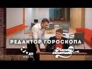 Редактор гороскопа Мамахохотала-шоу НЛО TV