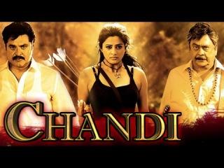 Chandi 2015 Full Movie With Telugu Songs | Krishnam Raju, Priyamani, Sarath Kumar