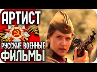 Русские фильмы 2015 - АРТИСТ (Жажда) Русский / ВОЕННЫЙ / БОЕВИК / Русские Военные Фильмы 2016