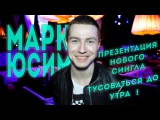 Марк Юсим Презентация нового сингла - Тусоваться до утра!