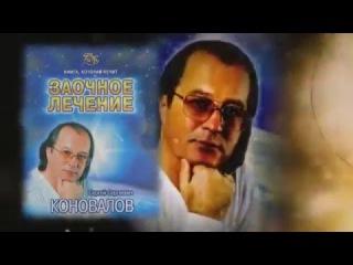 Лженаука. Академики РАН о Шлахтерах, Кочергинах, Мальцевых и пр. фриках