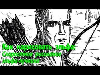 Как нарисовать эльфа: скоростное рисование эльфа-лучника