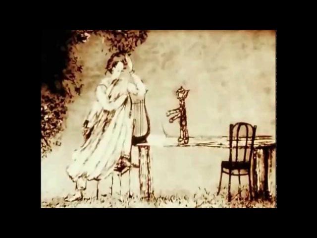 Норштейн Сказка сказок - Бах Прелюдия ми бемоль минор