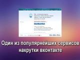 Olike - один из популярнейших бесплатных сервисов накрутки вконтакте