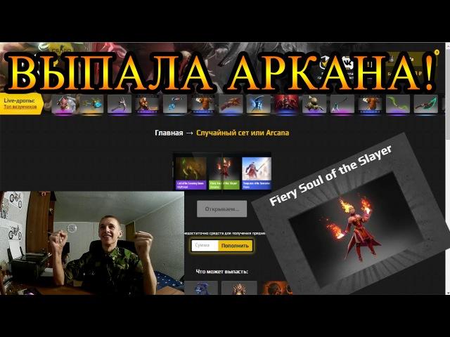 Dota2.Easydrop 1: Как легко получить аркану в Dota2 - Fiery Soul of the Slayer