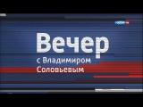 Вечер с Владимиром Соловьевым 10/12/2015