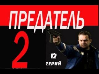 Предатель 2 серия - русский криминальный сериал, детектив