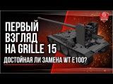 Первый взгляд на Grille 15 | Достойная ли замена WT E100?