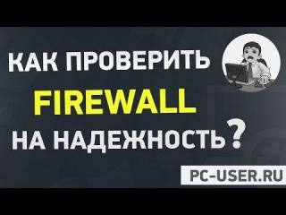 Как проверить надежность ФАЙРВОЛА? (тестируем outpost firewall VS Касперский)