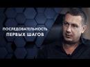 Последовательность первых шагов Евгений Белозеров