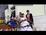 «Наша свадьба!!!!!!!!!!&#» под музыку Юлия Рай - двичи в одну ричку . Picrolla