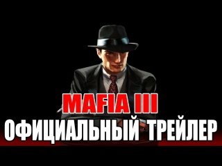 Mafia 3 - Official trailer (in Russian)