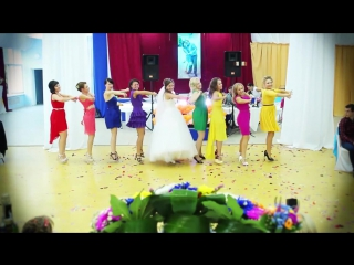 танец подружек и невесты)))