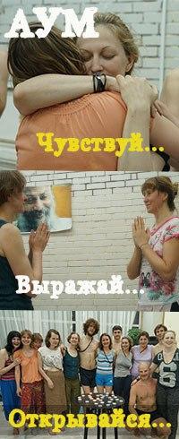 Афиша Москва АУМ марафон - 12 стадий раскрепощения