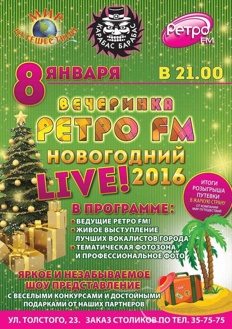 Афиша Улан-Удэ 8 января НОВОГОДНИЙ РЕТРО LIVE!