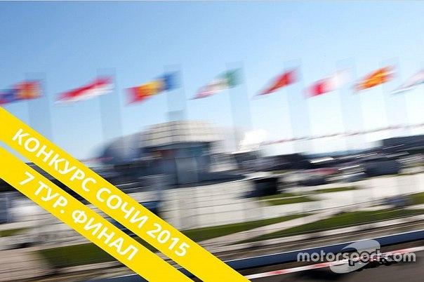 Мы завершаем совместный конкурс Motorsport.com Россия и Сочи Автодрома для