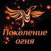 """""""ПОКОЛЕНИЕ ОГНЯ"""" - огненное шоу и салюты"""