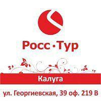 rosstour_kaluga