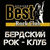 Бердский рок-клуб Вest (БРК)
