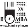Музыкальная компания БОМБА-ПИТЕР