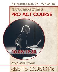 Открытый урок студии «PRO ACT COURSE»