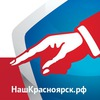 Наш Красноярск