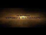 Бегущий в лабиринте:Испытание огнем Официальный трейлер HD