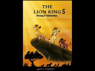 король лев 5 История прайдов.
