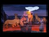 Король лев 4 - 1 часть