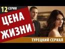 ЦЕНА ЖИЗНИ. 12 серия.
