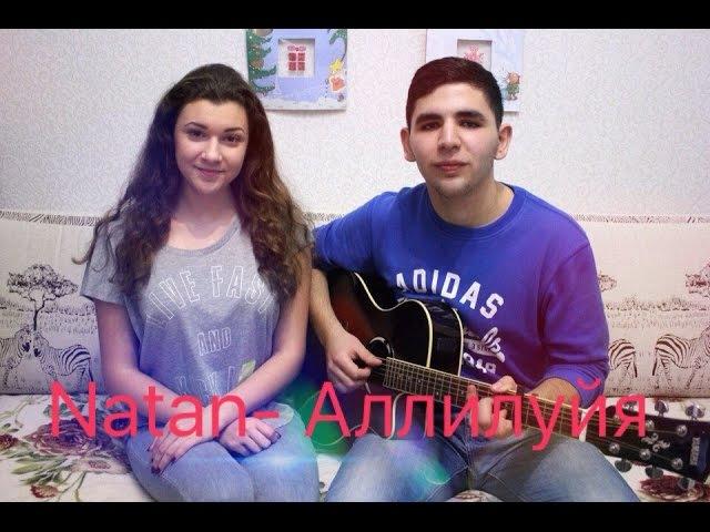 Natan - Аллилуйя (cover by Юлия Дергачёва и Владислав Еприми) подписчик@poemseti