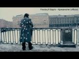 Feodoq ft Барто - Криминоген (official)