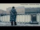 Feodoq ft Барто Криминоген official