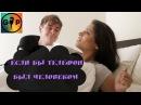 IISuperwomanII ft. Connor Franta - Если бы телефон был человеком (Русская озвучка)